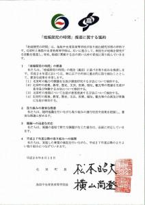 地域探究推進に関する協定書