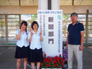 全国高等学校総合文化祭